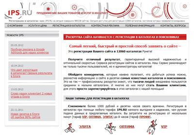 Прогон сайта в каталогах
