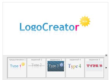 как создать свой логотип бесплатно - фото 9