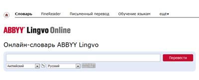 Abbyy-lingvo online - фото 8