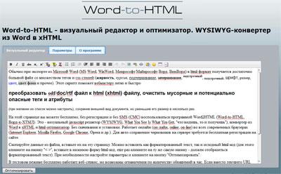 Word-to-HTML - визуальный редактор и оптимизатор (онлайн)