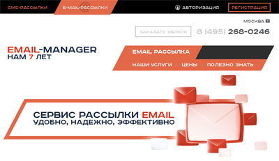 Mail-Manager - массовая рассылка Email